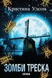 Зомби треска - Кристина Улсон - детска книга