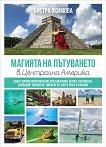 Магията на пътуването в Централна Америка - Бистра Якимова - книга