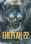 Енерган 22 - Хаим Оливер - книга