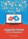 Социални мрежи и PR на телевизията - Кристина Деспотова - книга