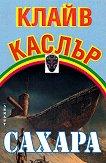 Сахара - Клайв Каслър -