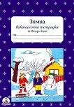 Зимна ваканционна тетрадка за 2. клас - Александра Арнаудова, Христина Илиева, Павлина Бахчеванова -