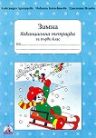 Зимна ваканционна тетрадка за 1. клас - Александра Арнаудова, Христина Илиева, Павлина Бахчеванова -