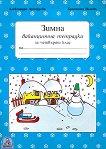 Зимна ваканционна тетрадка за 4. клас - Александра Арнаудова, Христина Илиева -