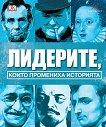 Лидерите, които промениха историята - книга