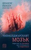 Тийнейджърският мозък - книга
