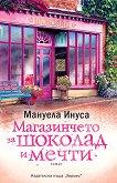 Магазинчето за шоколад и мечти - Мануела Инуса -