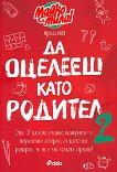 Да оцелееш като родител 2 - Елисавета Белобрадова, Красимира Хаджииванова - книга