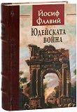Юдейската война - Йосиф Флавий - книга