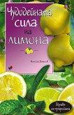 Чудодейната сила на лимона - Николай Даников -