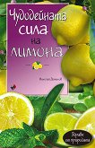 Чудодейната сила на лимона - книга