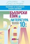 Български език и литература за 10. клас. Подготовка за национално външно оценяване - учебник