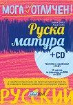 Мога за отличен: Руска матура + CD - учебник
