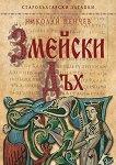 Старобългарски загадки - книга 8: Змейски дъх - Николай Пенчев -