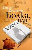 Болка, или немият лебед - Йордан Костурков -