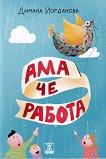 Ама че работа - Димана Йорданова -