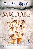 Митове - книга 1 - Стивън Фрай -