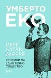 Pape Satan Aleppe. Хроники на едно течно общество - Умберто Еко - книга
