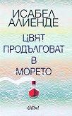 Цвят продълговат в морето - Исабел Алиенде - книга