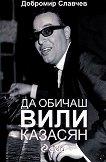 Да обичаш Вили Казасян - Добромир Славчев - книга
