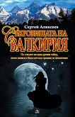 Съкровищата на Валкирия - Сергей Алексеев -