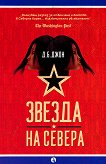Звезда на Севера - Д. Б. Джон - книга