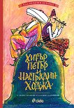 Хитър Петър и Настрадин Ходжа - Слави Ганев - книга