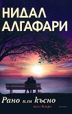 Рано или късно - том 2 - Нидал Алгафари -