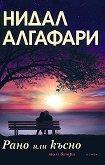 Рано или късно - том 2 - книга
