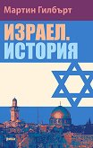 Израел. История - Мартин Гилбърт - книга