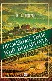 Произшествие във винарната - М. Л. Лонгуърт - книга