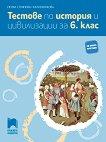 Тестове по история и цивилизации за 6. клас - Пенка Стоянова, Катя Бранкова - книга за учителя