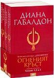 Друговремец - книга 5: Огненият кръст - комплект от 3 тома - Диана Габалдон -
