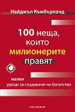 100 неща, които милионерите правят - Найджъл Къмбърланд - книга