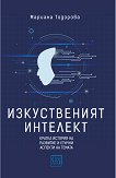 Изкуственият интелект - Мариана Тодорова - карта