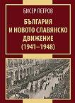 България и новото славянско движение 1941 - 1948 - Бисер Петров -