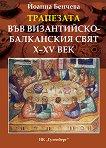 Трапезата във византийско-балканския свят X - XV век - Йоанна Бенчева -