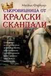Съкровищница от кралски скандали - Майкъл Фаркуар - книга