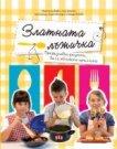 Златната лъжичка: Превъзходни рецепти, да си оближете пръстите - книга