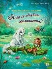 Малкият еднорог Звездичко: Кога се сбъдват желанията - Мила Берг, Марина Кремер -
