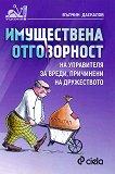 Имуществена отговорност на управителя за вреди, причинени на дружеството - Вълчин Даскалов - книга