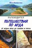 Пътеводител: Пътешествия по Арда - книга