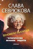 Слава Севрюкова : Феноменът български - книга