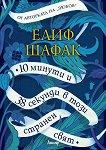 10 минути и 38 секунди в този странен свят - Елиф Шафак - книга