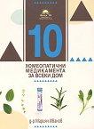 10 за всеки дом: Хомеопатия и етерични масла - д-р Даниела Карабелова, д-р Мариян Иванов - книга