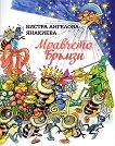 Мравчето Бръмзи - Бистра Ангелова-Янакиева -