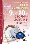 Сборник задачи и тестове по физика и астрономия за 9. и 10. клас - Ирена Борисова, Анка Райчева -