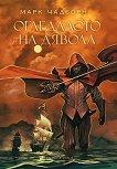 Мечът на Албион - книга 3: Огледалото на дявола - Марк Чадборн -