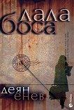 Лала Боса - книга