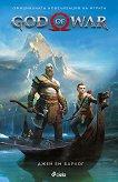 God of War. Официалната новелизация на играта - комикс